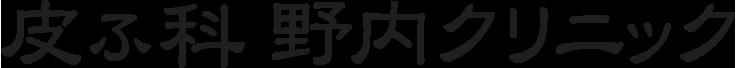 皮ふ科 野内クリニック logo